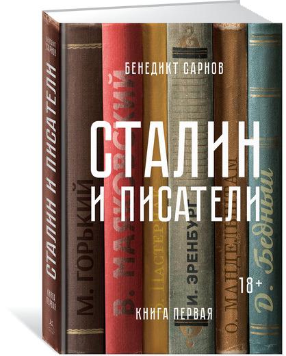 Бенедикт Сарнов Сталин и писатели. Книга первая
