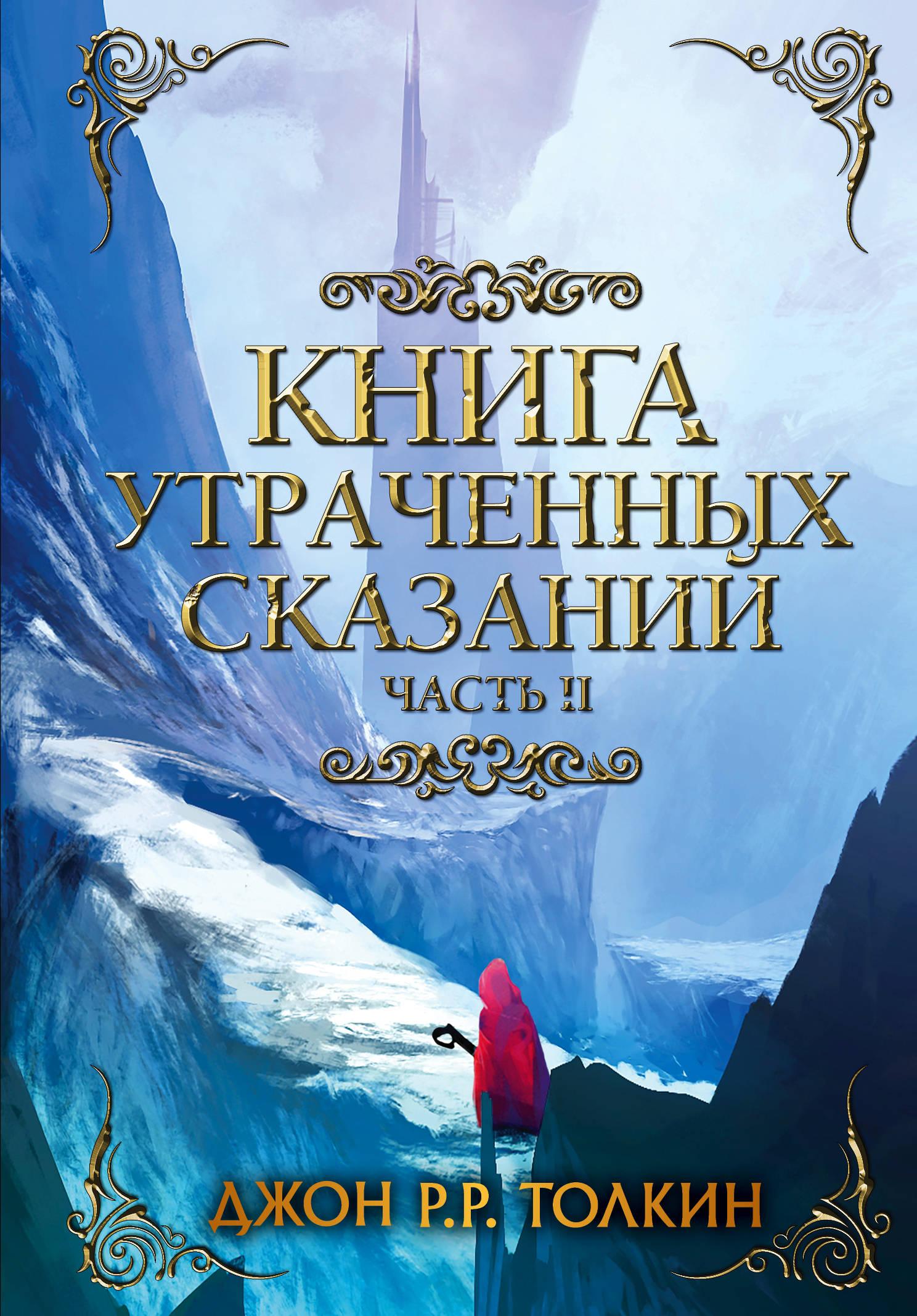 Джон Р. Р. Толкин Книга утраченных сказаний. Часть 2
