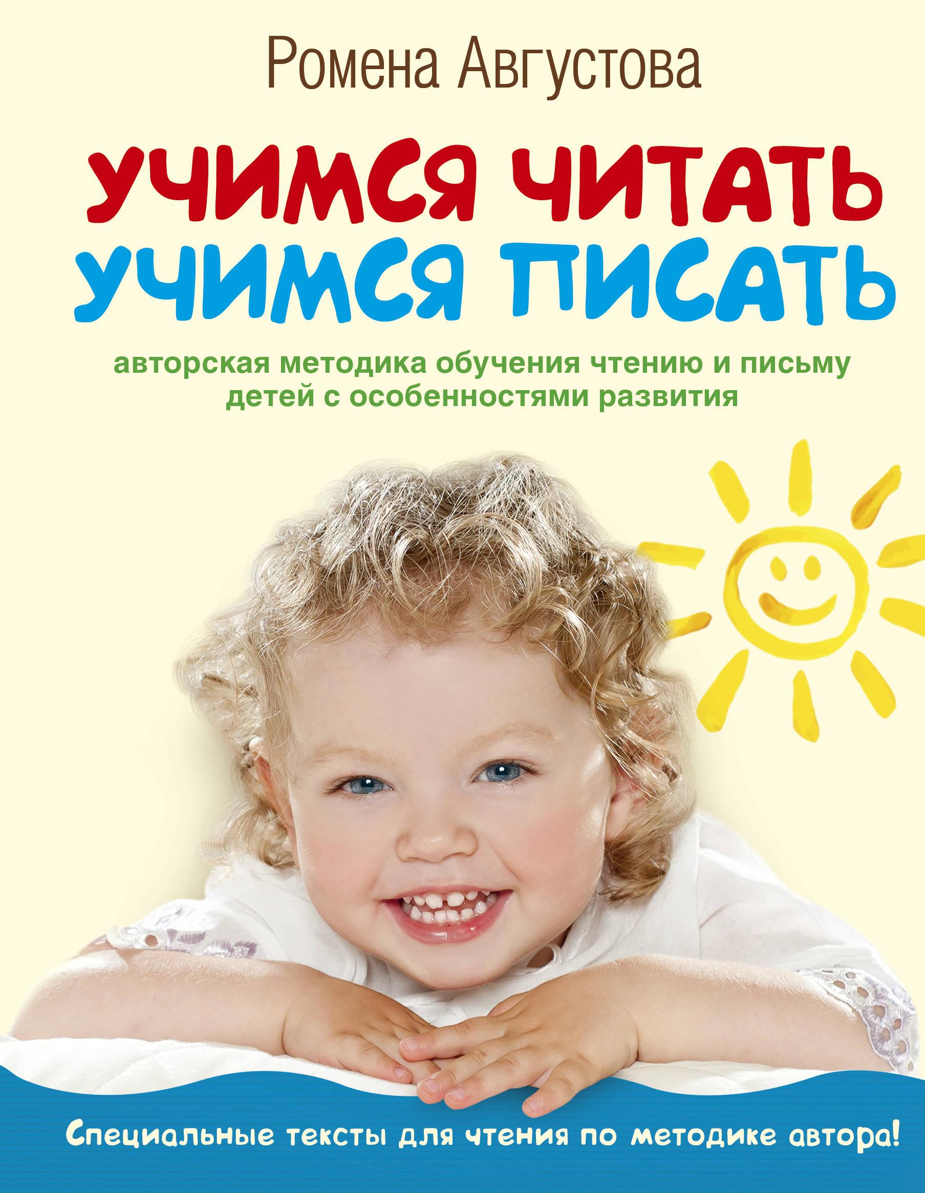 Августова Ромена Теодоровна Учимся читать, учимся писать. Авторская методика обучения чтению и письму детей с особенностями развития учимся писать читать считать и строить предложения