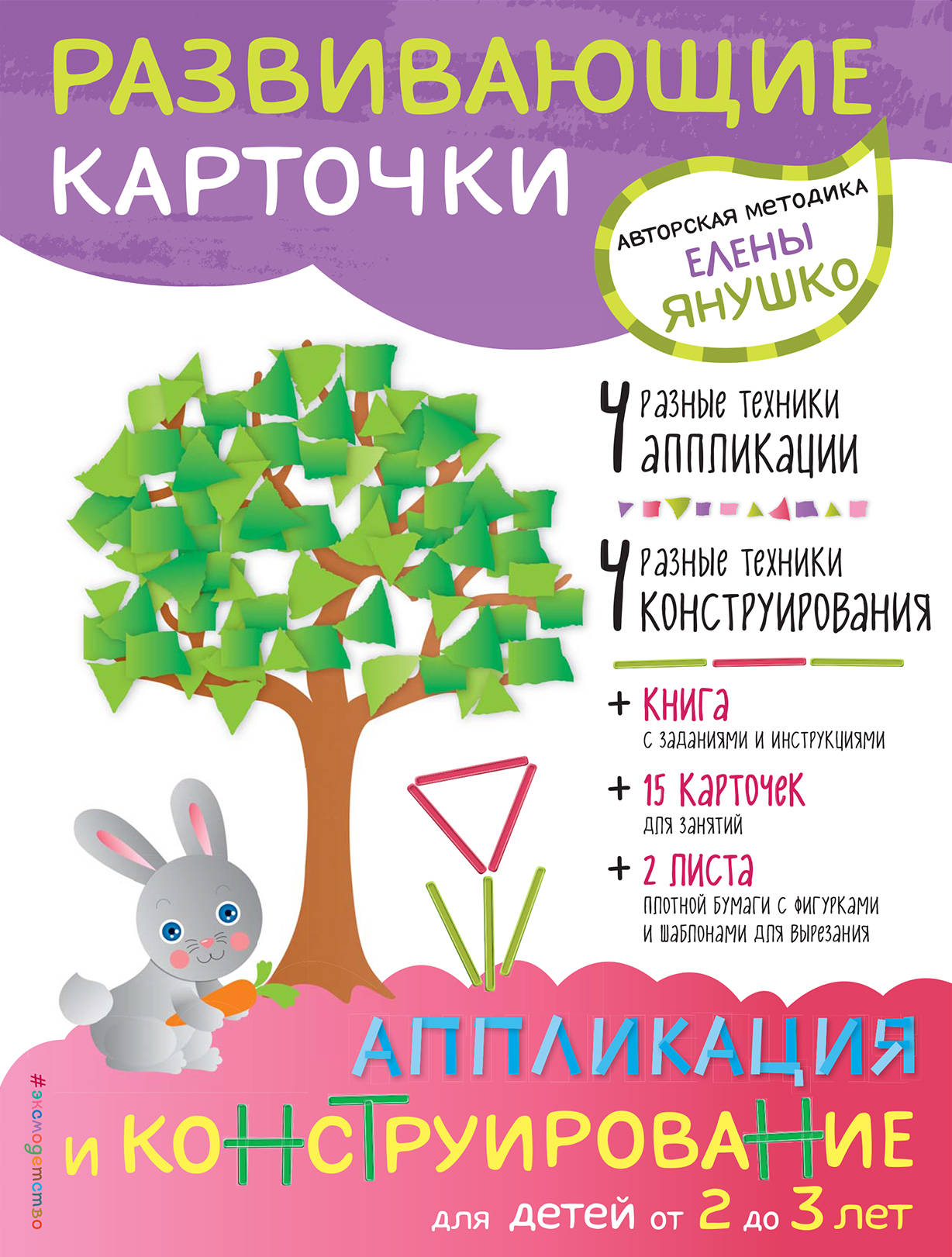 Е. Янушко Аппликация и конструирование для детей от 2 до 3 лет (+ развивающие карточки)