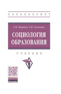 Е. В. Тихонова, Г. Н. Мишина Социология образования. Учебник
