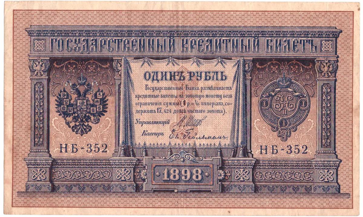 Купюра Государственный кредитный билет 1 рубль. Россия, 1898 год 10846 купюра 5 кетцаль гватемала 2008 год