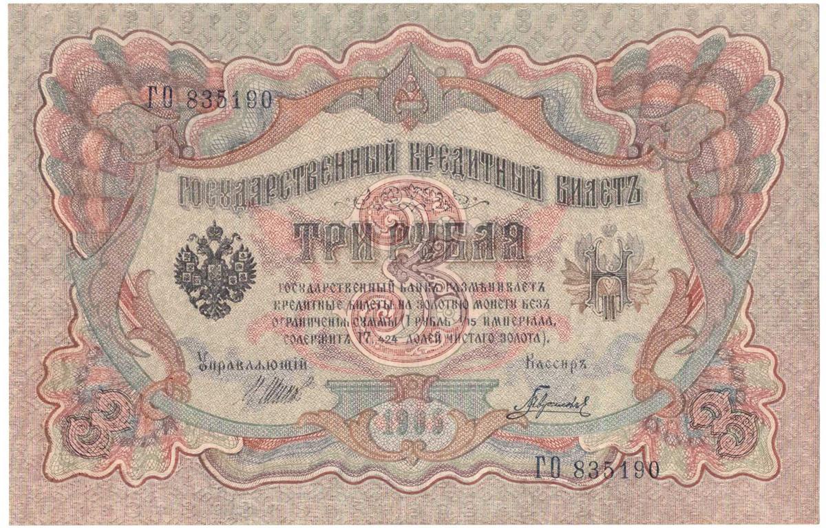 Купюра Государственный кредитный билет 3 рубля. Россия, 1905 год купюра 5 кетцаль гватемала 2008 год