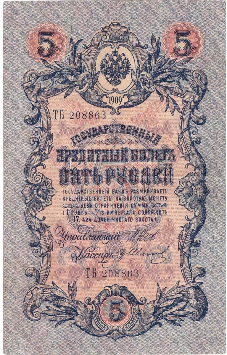 Купюра Государственный кредитный билет 5 рублей. Россия, 1909 год купюра 5 кетцаль гватемала 2008 год
