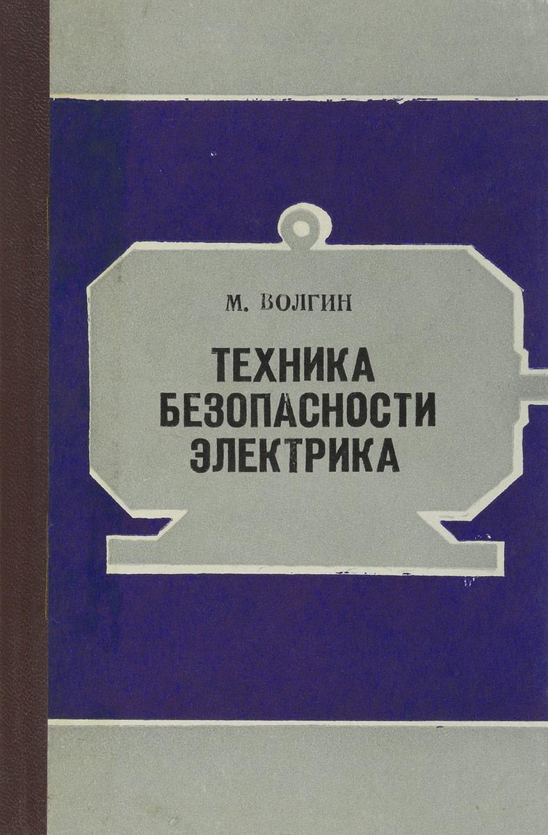 Волгин М. Техника безопасности электрика г м тавризян техника культура человек