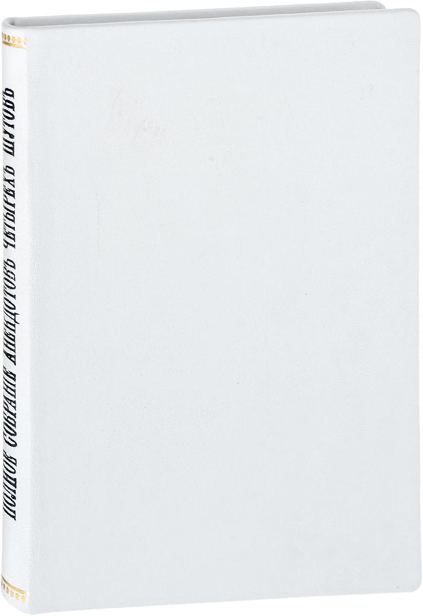Полное и обстоятельное собрание подлинных исторических, любопытных, забавных и нравоучительных анекдотов четырех увеселительных шутов. Балакирева, Д'Акосты, Педрилло и Кульковского (7024)