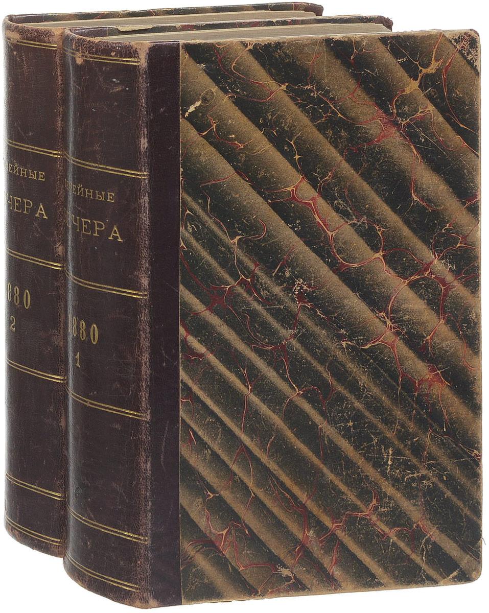 Семейные Вечера. Журнал для семейного чтения и детей. Полный комплект за 1880 год. В 2 книгах (комплект из 2 книг)