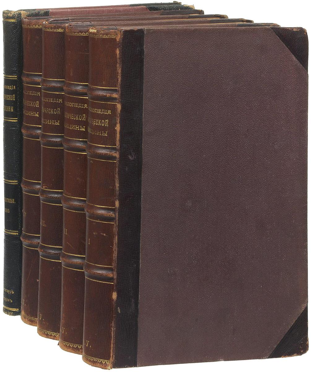 цены Энциклопедия практической медицины. В 5 томах (комплект из 5 книг)