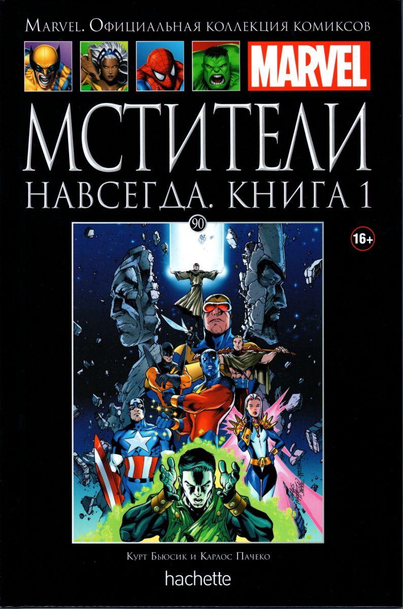 Marvel.Официальная коллекция комиксов.Выпуск №90 Мстители навсегда. Книга 1 Внутри: Avengers Forever # 1–6 . Мстители из...