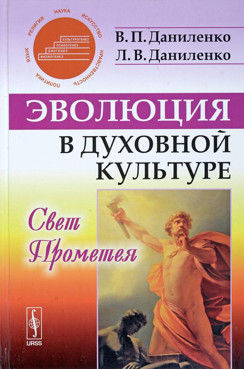 В. П. Даниленко, Л. В. Даниленко Эволюция в духовной культуре. Свет Прометея