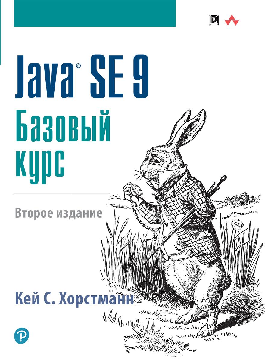 Кей С. Хорстманн Java SE 9. Базовый курс хорстманн к java se 8 вводный курс