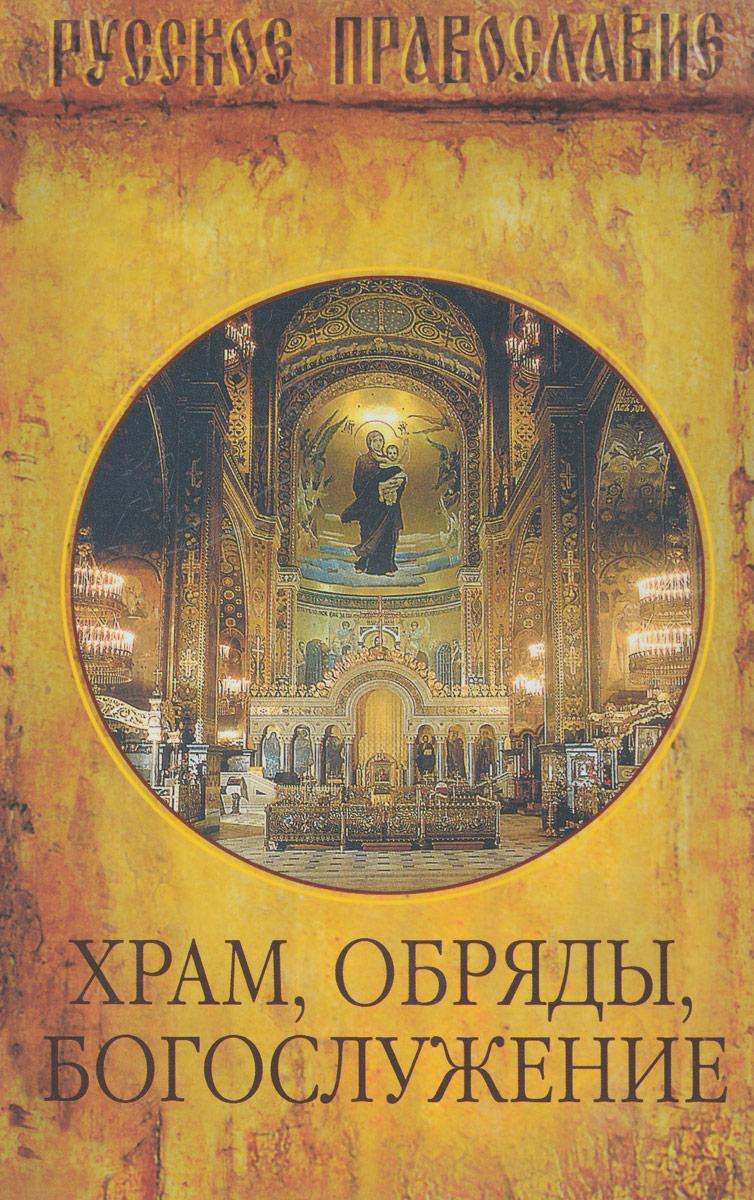 Храм, обряды, богослужения