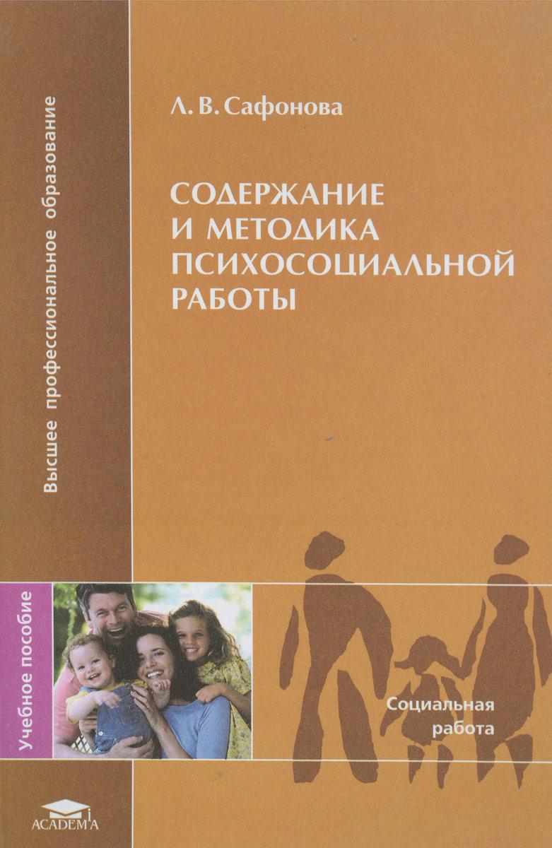 Л. В. Сафонова Содержание и методика психосоциальной работы