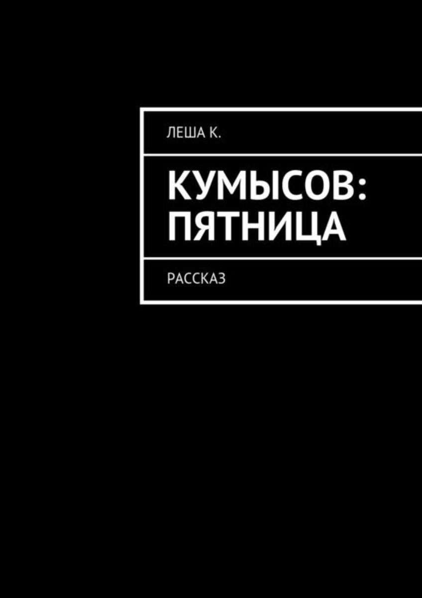 Кумысов: пятница. Рассказ