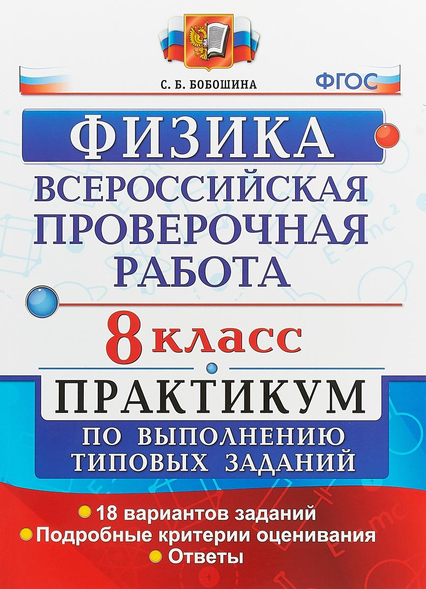 С. Б. Бобошина Всероссийские проверочные работы. Физика. 8 класс. Практикум по выполнению типовых заданий. ФГОС