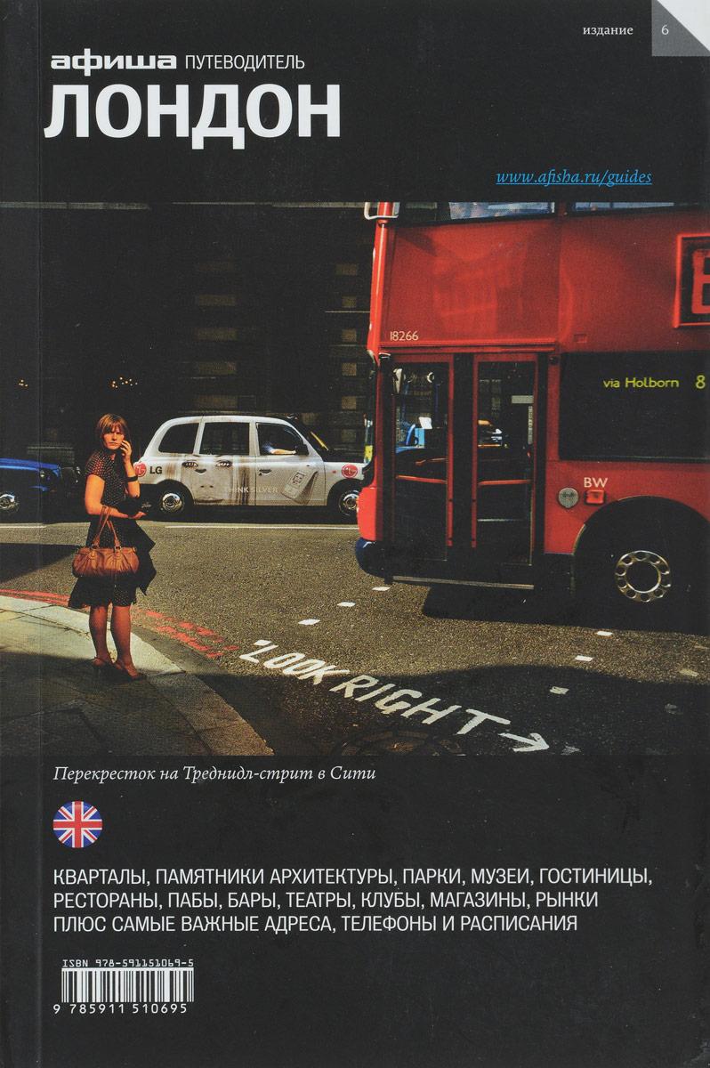 Лондон. Путеводитель \