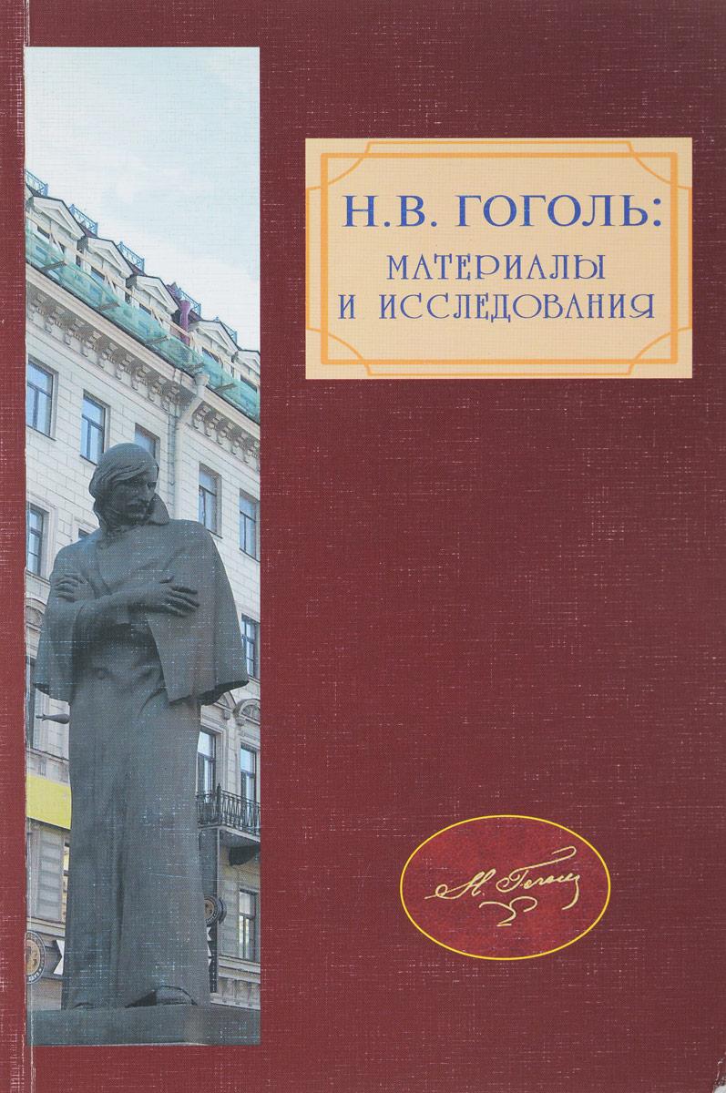 Н. В. Гоголь. Материалы и исследования. Выпуск 3