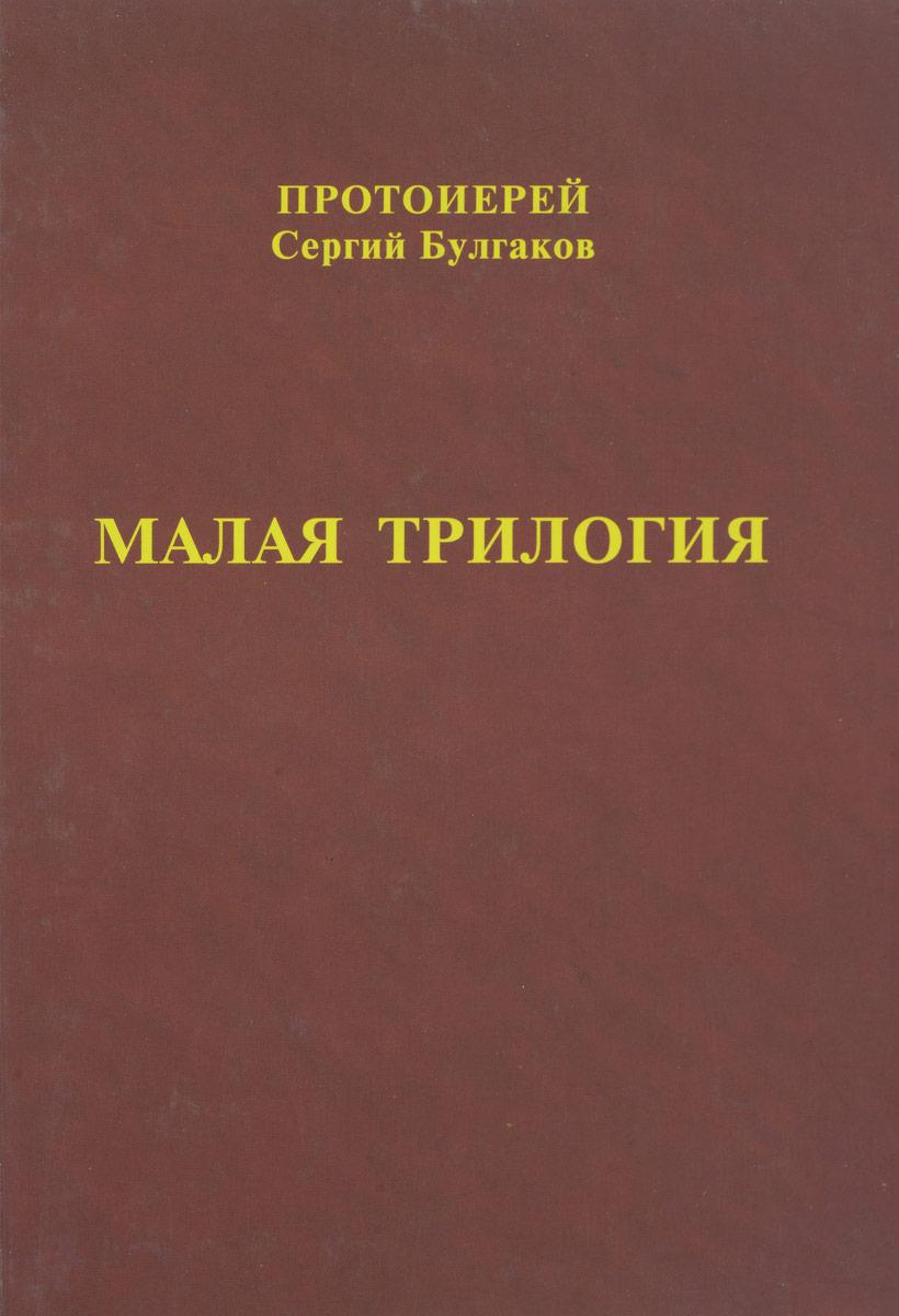 Протоиерей Сергий Булгаков Малая трилогия