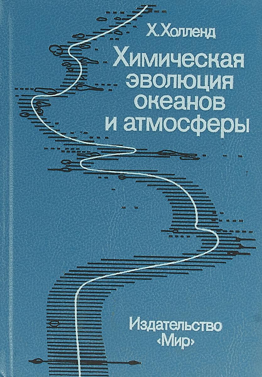 Холленд Х. Химическая эволюция океанов и атмосферы