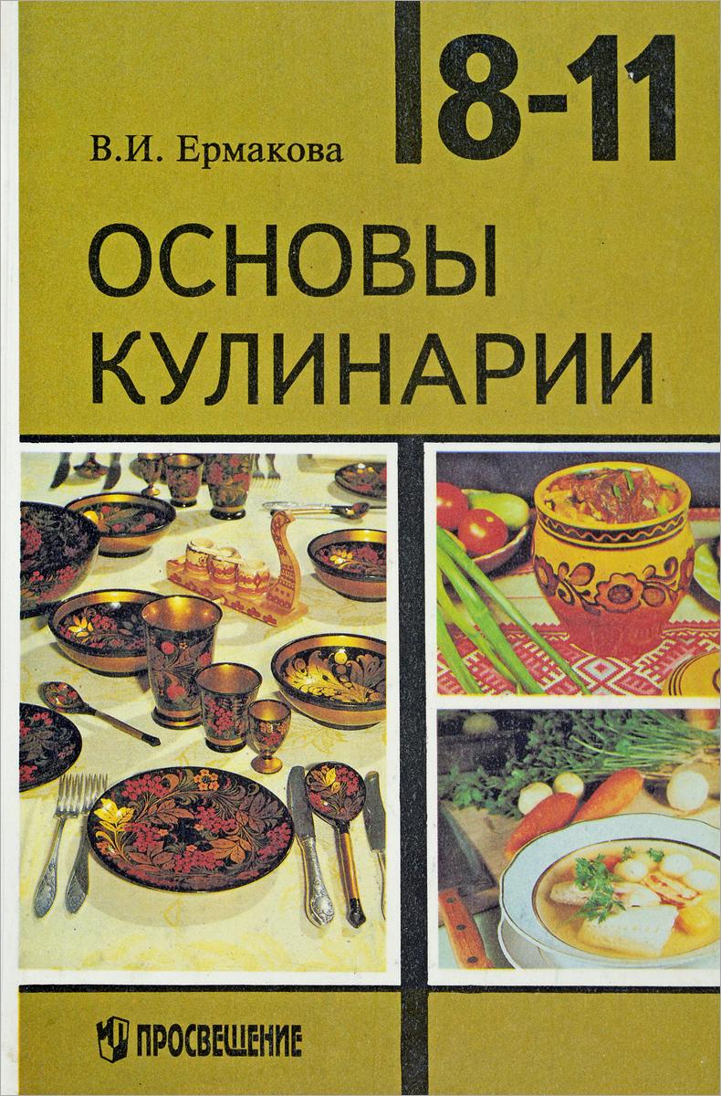 учебник по кулинарии в картинках отличается очень ранним