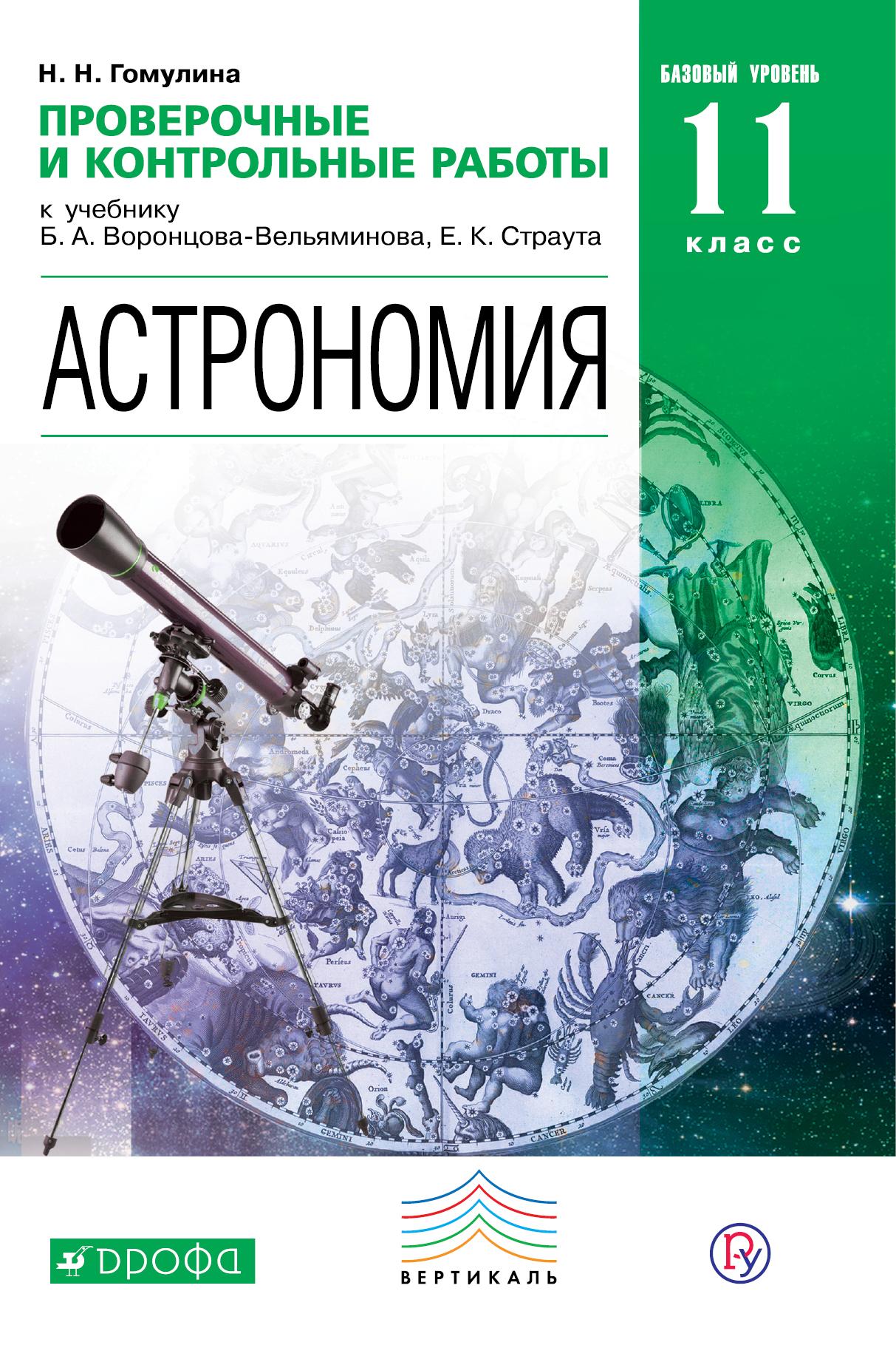 Н. Н. Гомулин Астрономия. Проверочные и контрольные работы. 11 класс. Базовый уровень