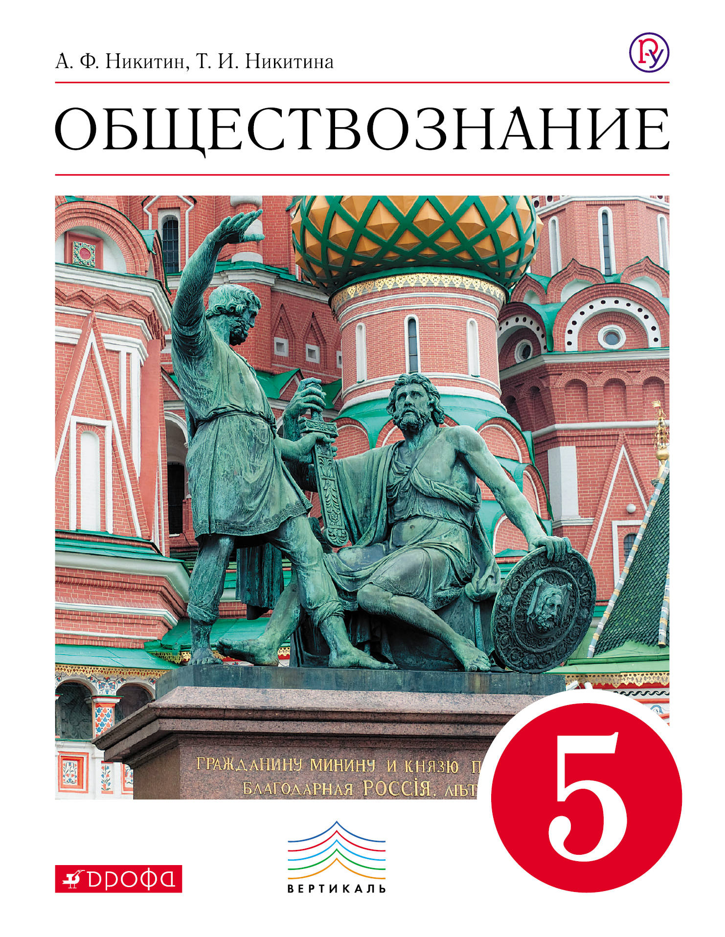 А.Ф. Никитин, Т.И. Никитина Обществознание. 5 класс. Учебник.