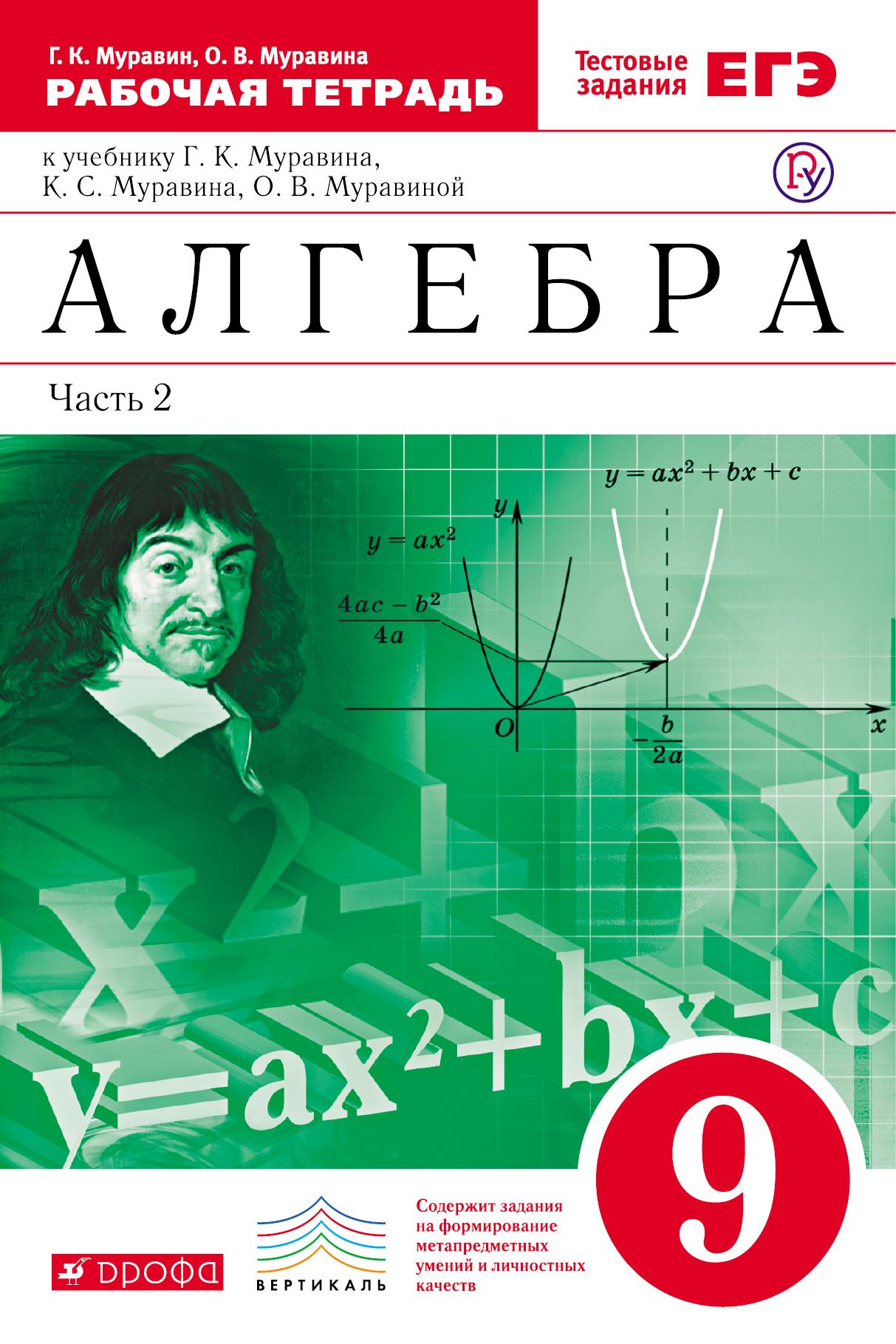 Г. К. Муравин, О. В. Муравина Алгебра. 9 класс. Рабочая тетрадь. К учебнику Г. К. Муравина, К. С. Муравина, О. В. Муравиной. В 2 частях. Часть 2