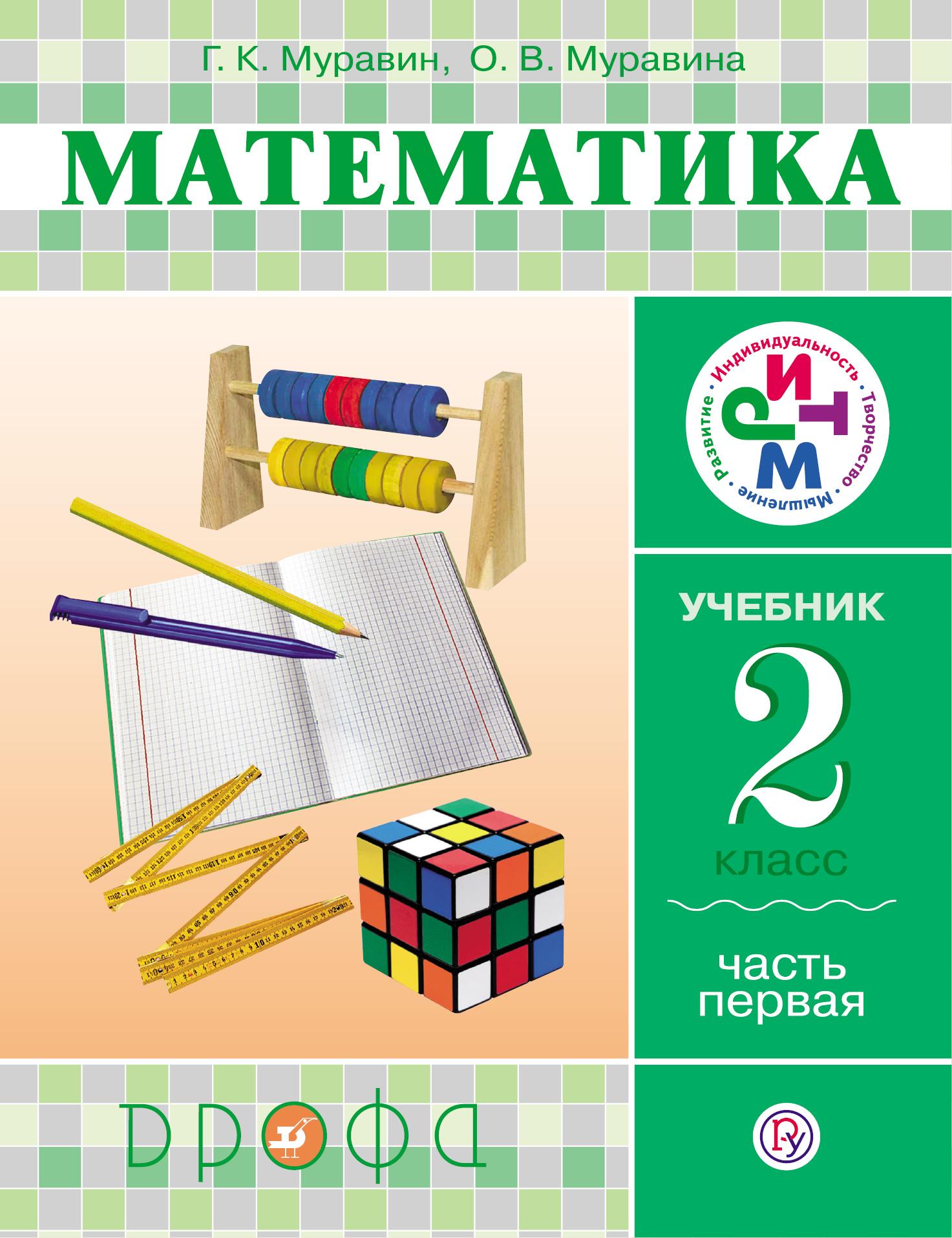 Г. К. Муравин, О. В. Муравина Математика. 2 класс. Учебник. В 2 частях. Часть 1