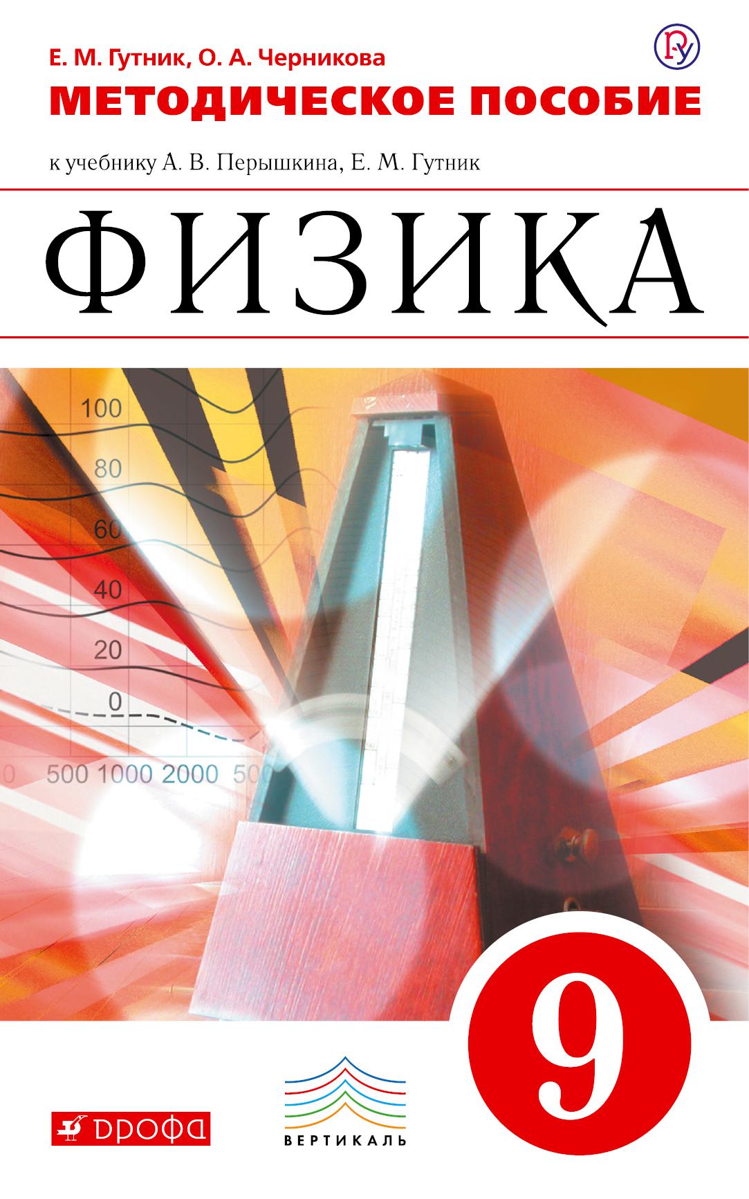 Е.М. Гутник, О.А. Черникова Физика. 9 класс. Методическое пособие