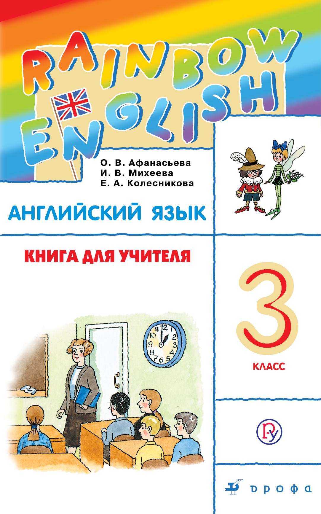 О. В. Афанасьева, И. В. Михеева, Е. А. Колесникова Rainbow English / Английский язык. 3 класс. Книга для учителя