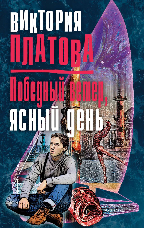 Платова Виктория Евгеньевна Победный ветер, ясный день