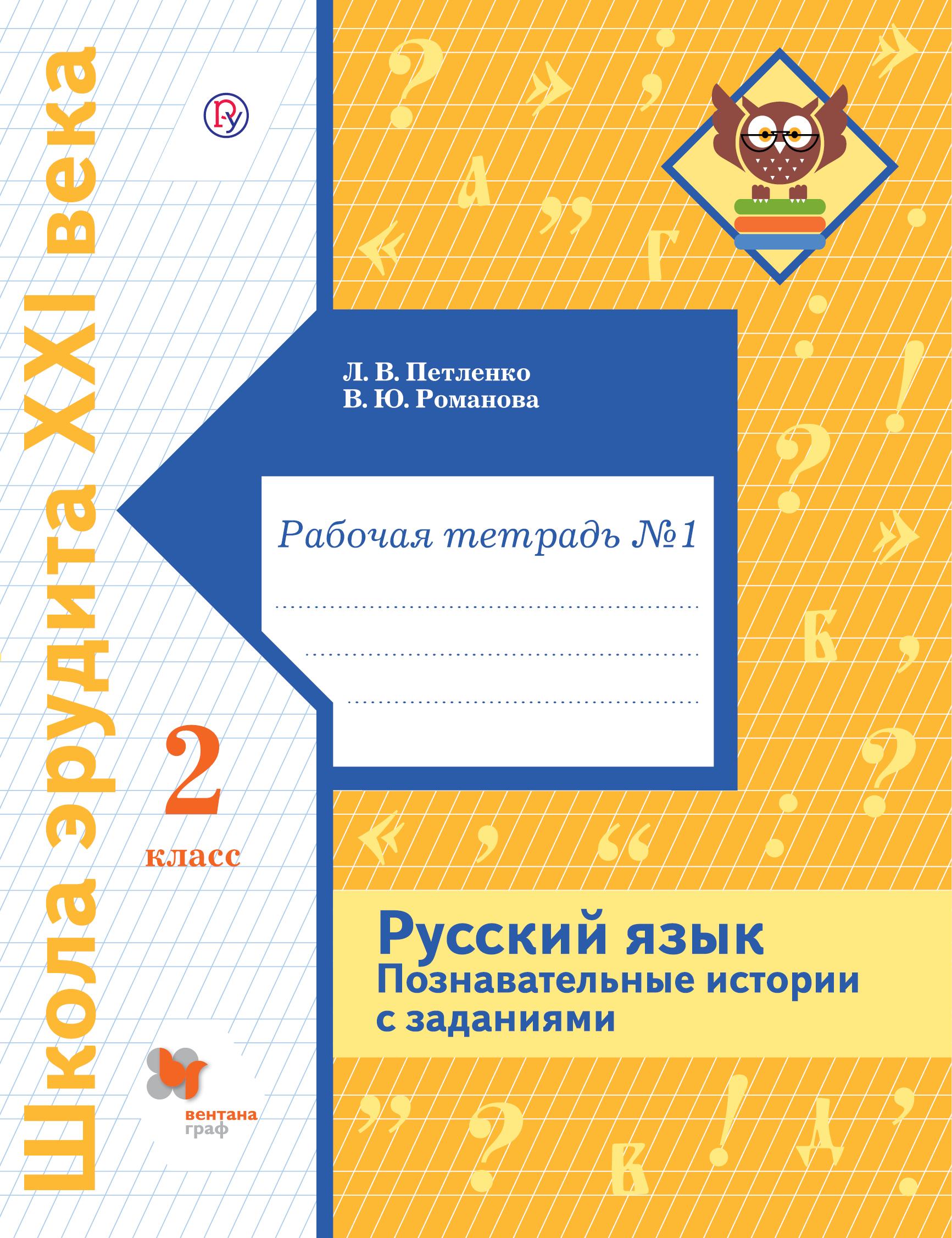 Русский язык. Познавательные истории с заданиями. 2 класс. Рабочая тетрадь № 1