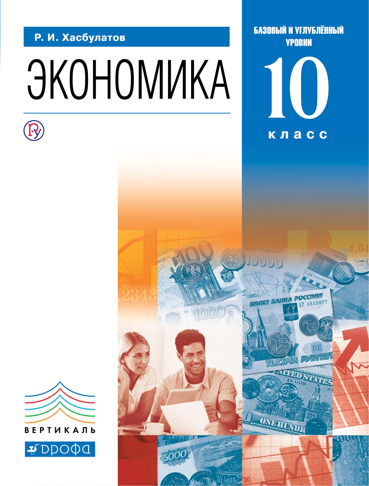 Хасбулатов Руслан Имранович Экономика. 10 класс. Базовый и углубленный уровни. Учебник.