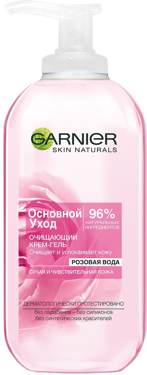 Garnier Очищающий гель-крем для лица Основной уход для сухой и чувствительной кожи, 200 мл крем для рук для очень сухой кожи интенсивный уход garnier 100 мл