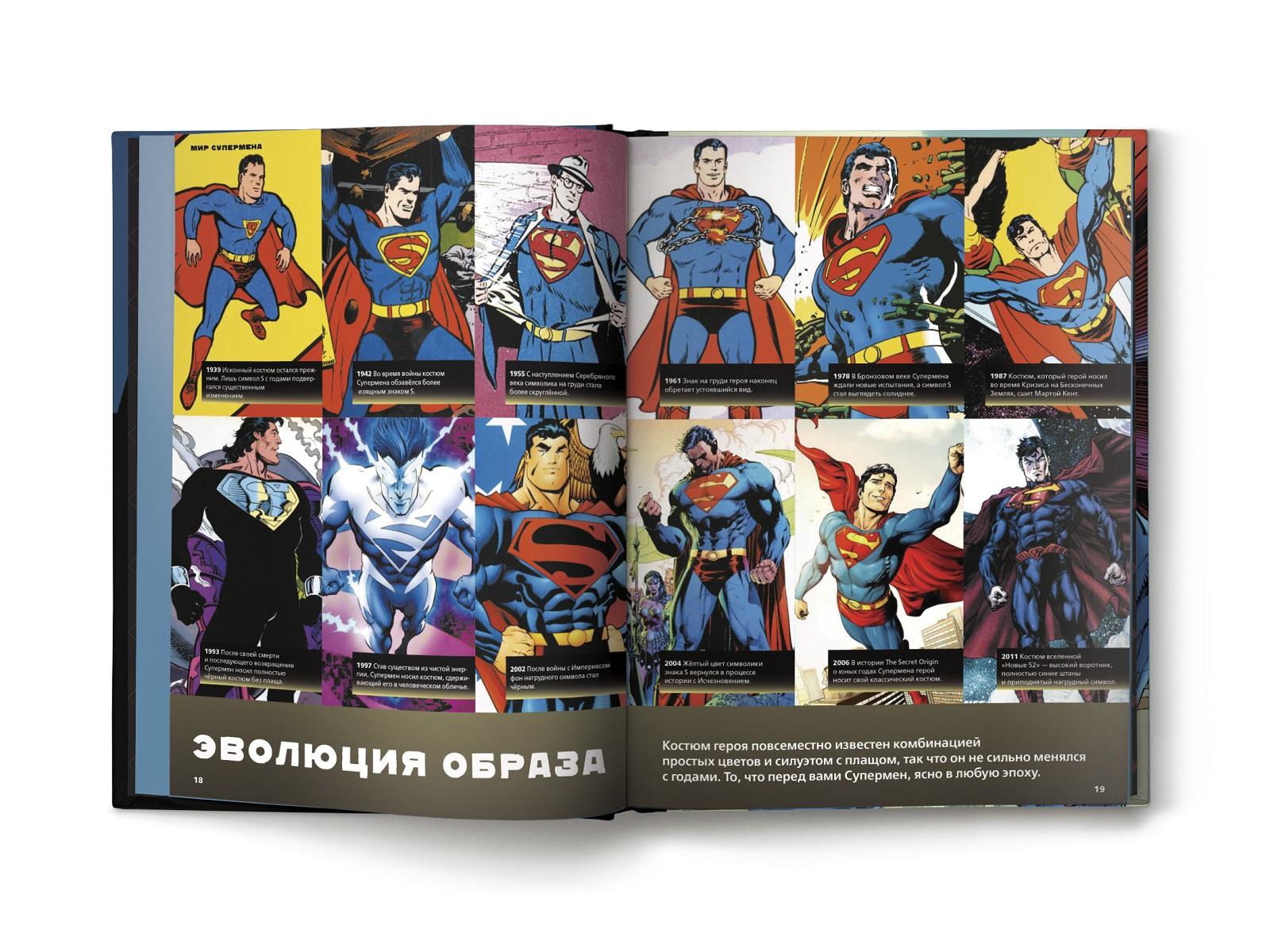 Супермен. Полная энциклопедия человека из стали Супермен, рождённый на планете...