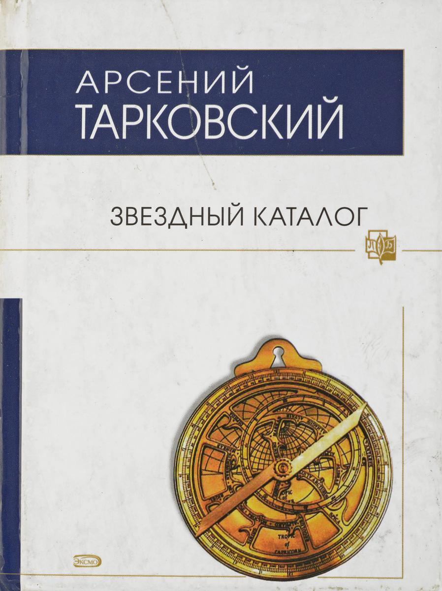 Арсений Тарковский Звездный каталог