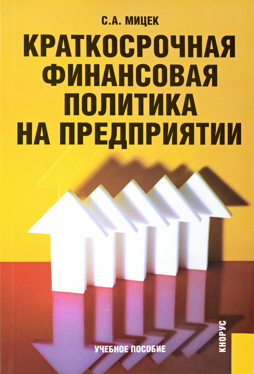 С. А. Мицек Краткосрочная финансовая политика на предприятии