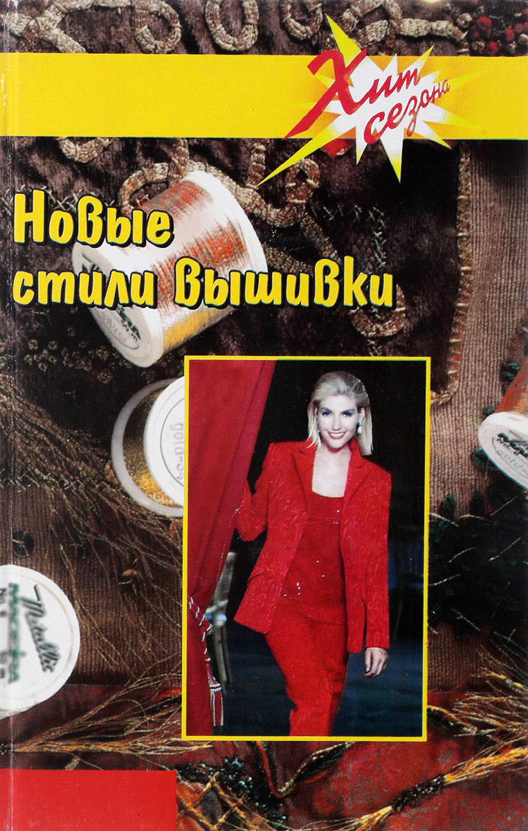 Зинченко М. Новые стили вышивки