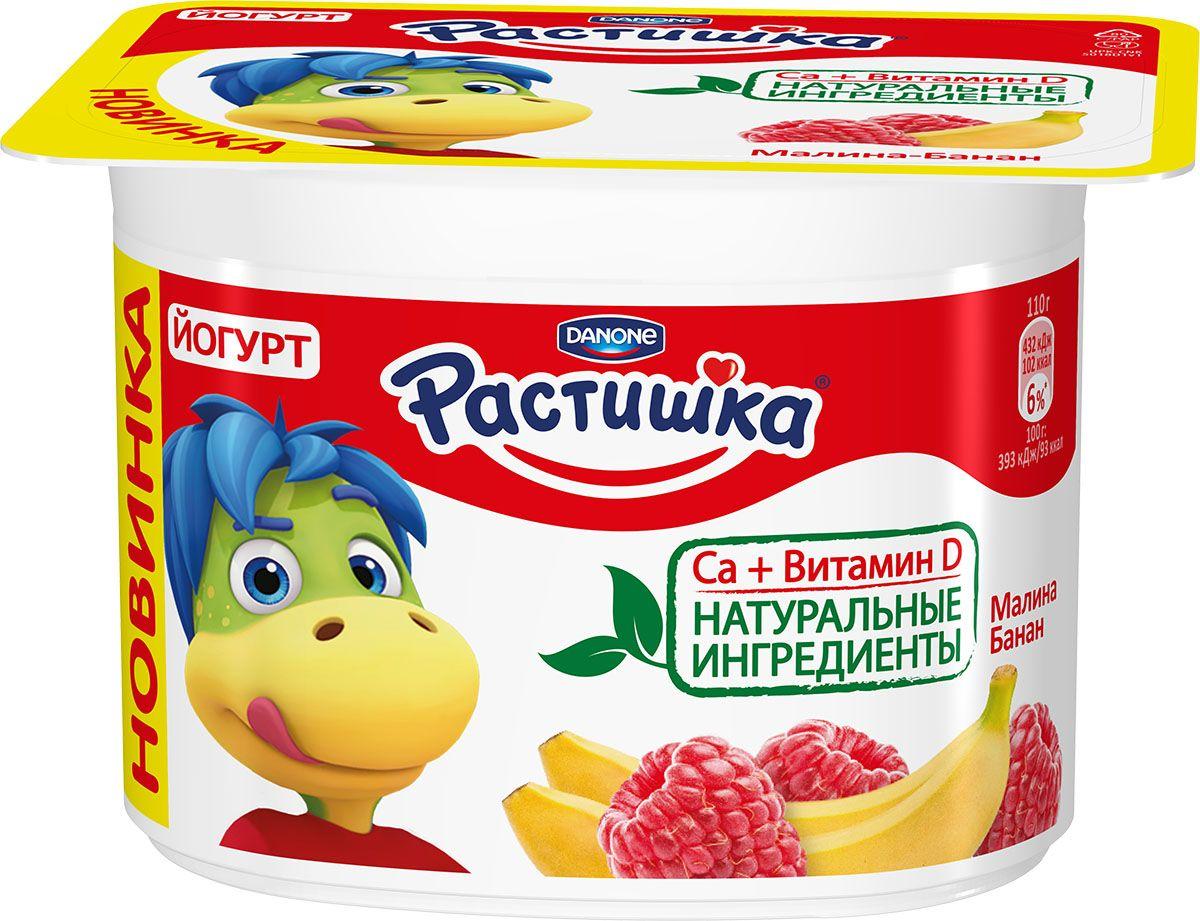 Йогурт Растишка Малина-банан, 3%, 110 г