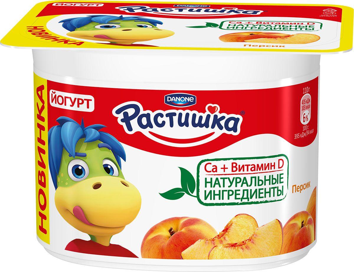 Йогурт Растишка Персик, 3%, 110 г133152Йогурт Растишка Персик разработан специально для детей старше 3 лет. В продукте только натуральные ингредиенты плюс кальций и витамин D3, необходимые для здорового роста и развития малыша.