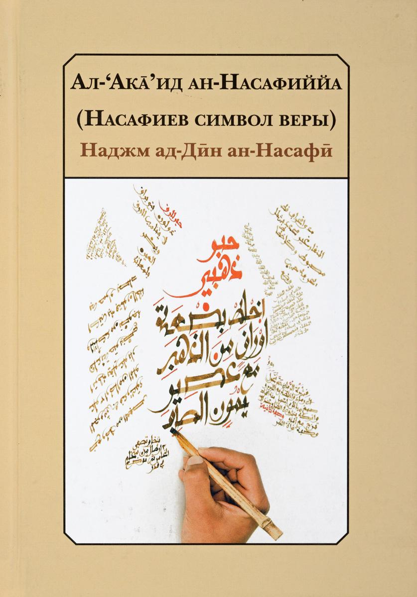 Наджм ад-Дин ан-Насафи Ал-'Ака'ид ан-Насафиййа / Насафиев символ веры цена