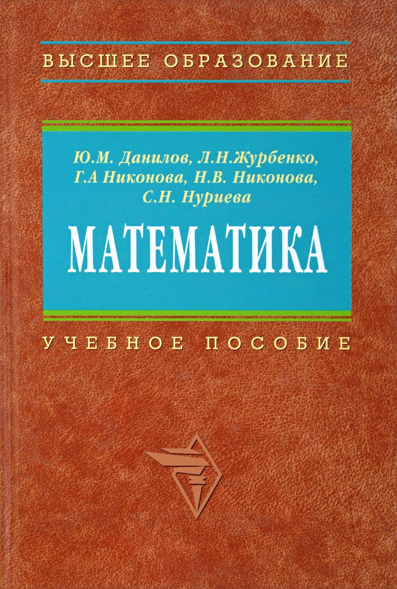 Ю. М. Данилов, Л. Н. Журбенко, Г. А. Никонова, Н. В. Никонова, С. Н. Нуриева Математика