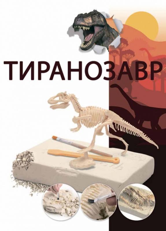 Bradex Набор для опытов и экспериментов Юный археолог тиранозавр цена 2017