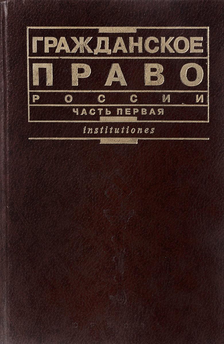 Гражданское право России. Часть первая