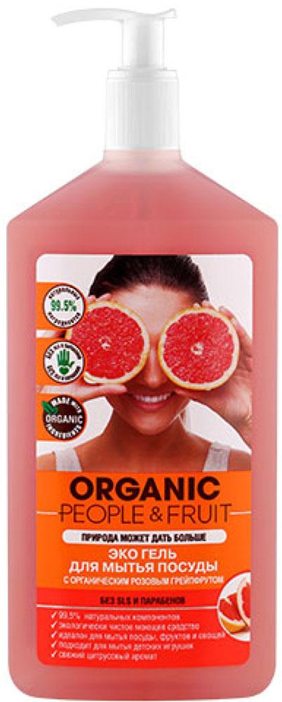Гель-эко для мытья посуды Organic People & Fruit, с органическим розовым грейпфруктом, 500 мл organic people эко гель для мытья всех видов полов 500мл
