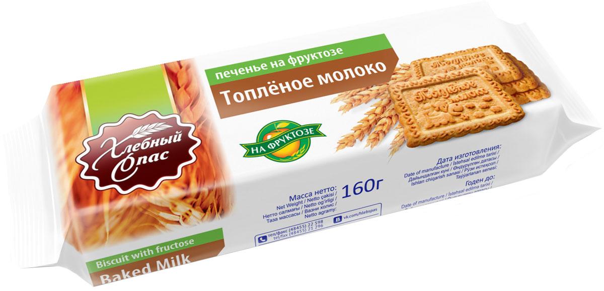 Хлебный спас печенье сдобное на фруктозе со вкусом топленого молока, 160 г selga печенье со вкусом сгущенного молока 180 г
