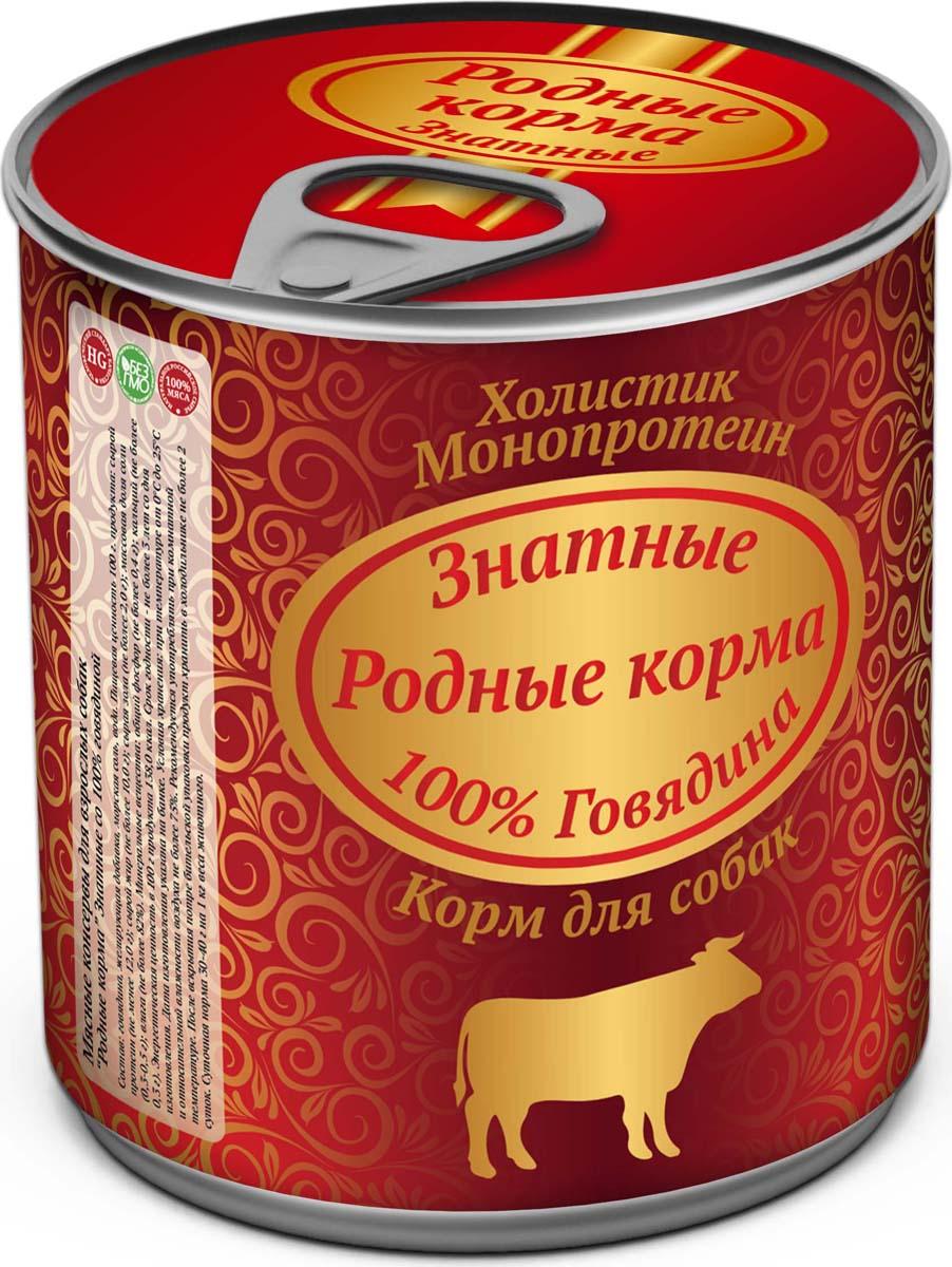 """Консервы для собак Родные Корма """"Знатные"""", с говядиной, 340 г"""