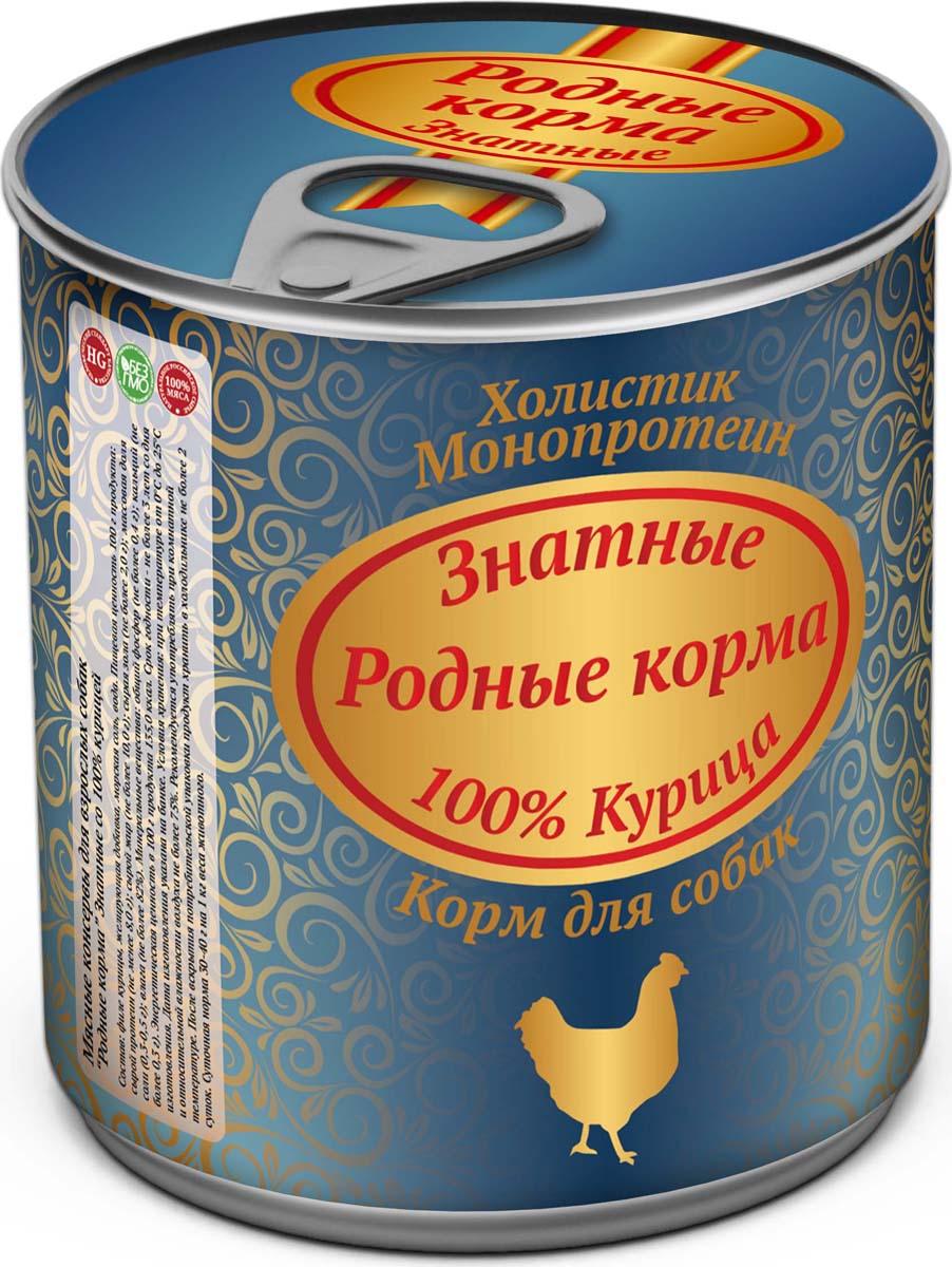"""Консервы для собак Родные Корма """"Знатные"""", с курицей, 340 г"""