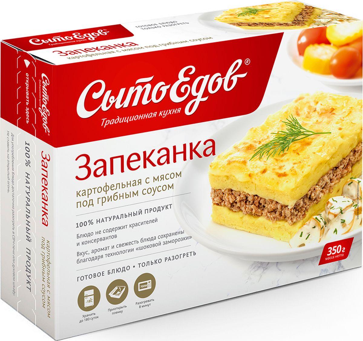 Сытоедов Запеканка картофельная с мясом под грибным соусом, 350 г