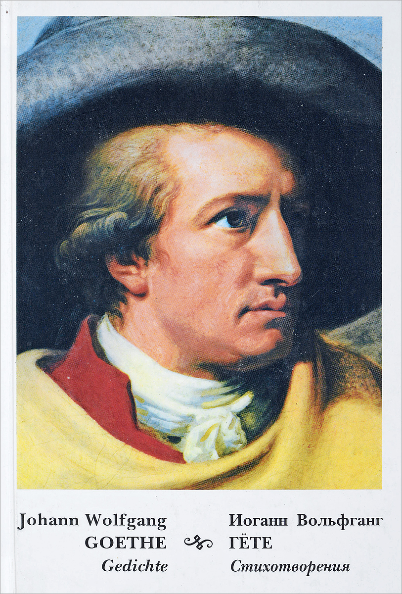 Иоганн Вольфганг Гете Johann Wolfgang Goethe: Gedichte / Иоганн Вольфганг Гете. Стихотворения иоганн вольфганг гете иоган вольфганг гете избранные стихотворения герман и доротея